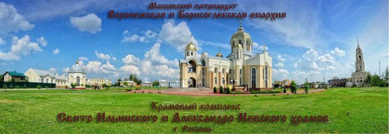 Храм в честь пророка Божия Илии города Россошь